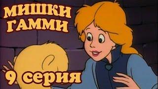 Приключения мишек Гамми - 9 серия - Гамми или кто-то другой / Мишки TV