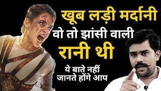 Jhansi Ki Rani रानी लक्ष्मीबाई के जीवन की सत्य घटना Manikarnika