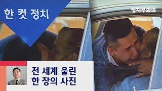 [복국장의 한 컷 정치] 코로나 걸려도 살릴 수만 있다면… / JTBC 정치부회의