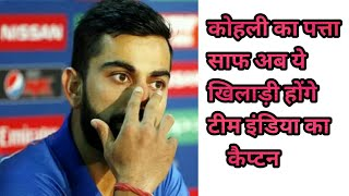 BCCI ने कहा यदि ऐसा नही कर पाए कोहली, तो ये धाकड़ खिलाड़ी बनेगा कप्तान!