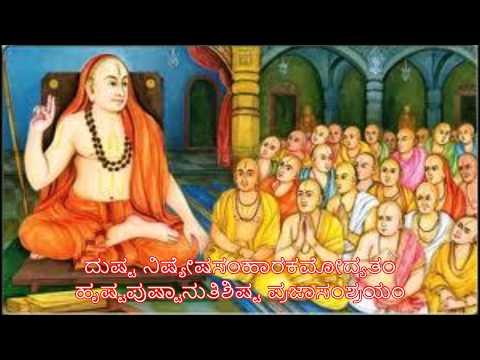 Preenayamo Vasudevam With Lyrics- Dwadasha Stotra