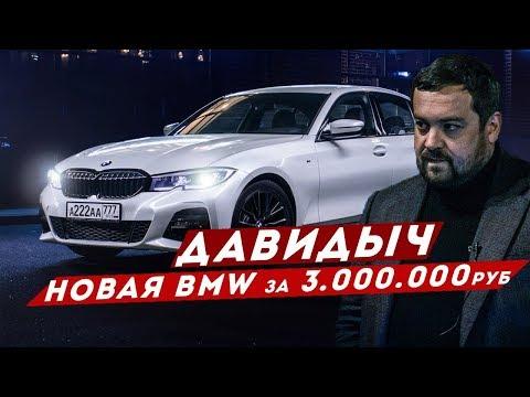 ДАВИДЫЧ - НОВАЯ BMW 3 СЕРИИ ЗА 3 000 000 РУБЛЕЙ / ВЫ СЕРЬЁЗНО?