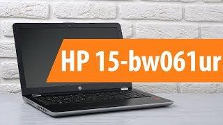 видео Ноутбук HP 15-bw060ur (2BT77EA)