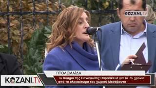 Ποίημα για τα 75 χρόνια από το ολοκαύτωμα του Μεσοβουνου