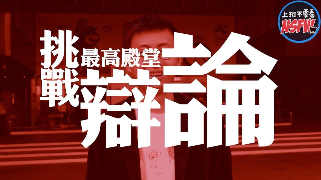 裸戲藝人最高殿堂居然敢挑戰台北市長!?