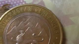 Редкая монета-брак!
