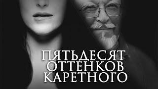 """50 оттенков Каретного (обзор на фильм """"50 оттенков серого"""") - Шура Каретный (18+)"""