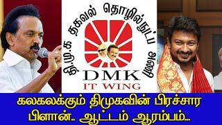 கலகலக்கும் திமுகவின் பிரச்சார பிளான் | DMK | ADMK | Britain Tamil Broadcasting