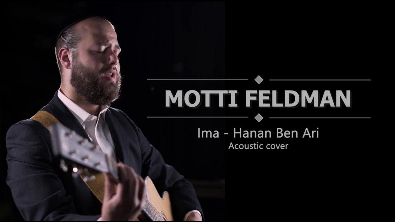 Motti Feldman - Ima - Hanan Ben Ari Acoustic Cover - | מוטי פלדמן - אמא - חנן בן ארי קאבר
