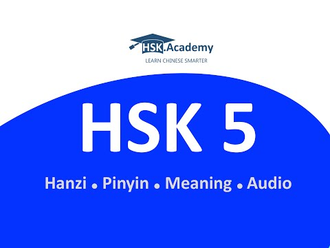 HSK 5 Vocabulary List (1,300 words in 90 min)