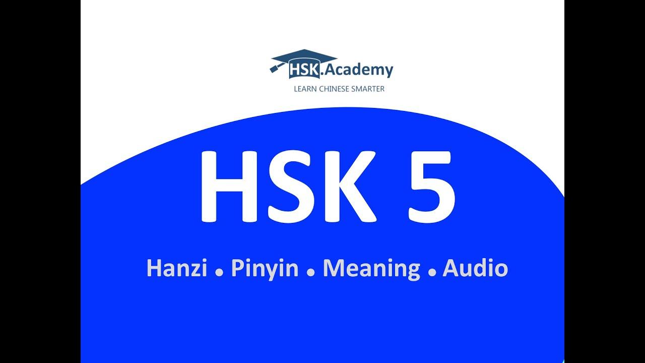 hsk 5 слова pdf
