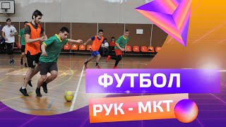 Матч по мини футболу 2021