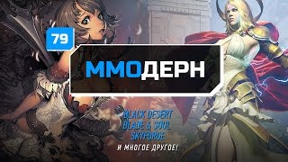 ММОдерн №79 [новости ММО игр] - Black Desert, Blade & Soul, The Old Republic, Skyforge...