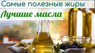 Самые полезные жиры для организма. Полезные масла для приема внутрь   Планета Еда