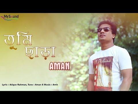 Tumi Chara (তুমি ছাড়া) | Aman | AMIT | Bangla New Song 2017
