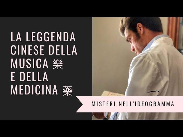 La leggenda della Musica e della Medicina!