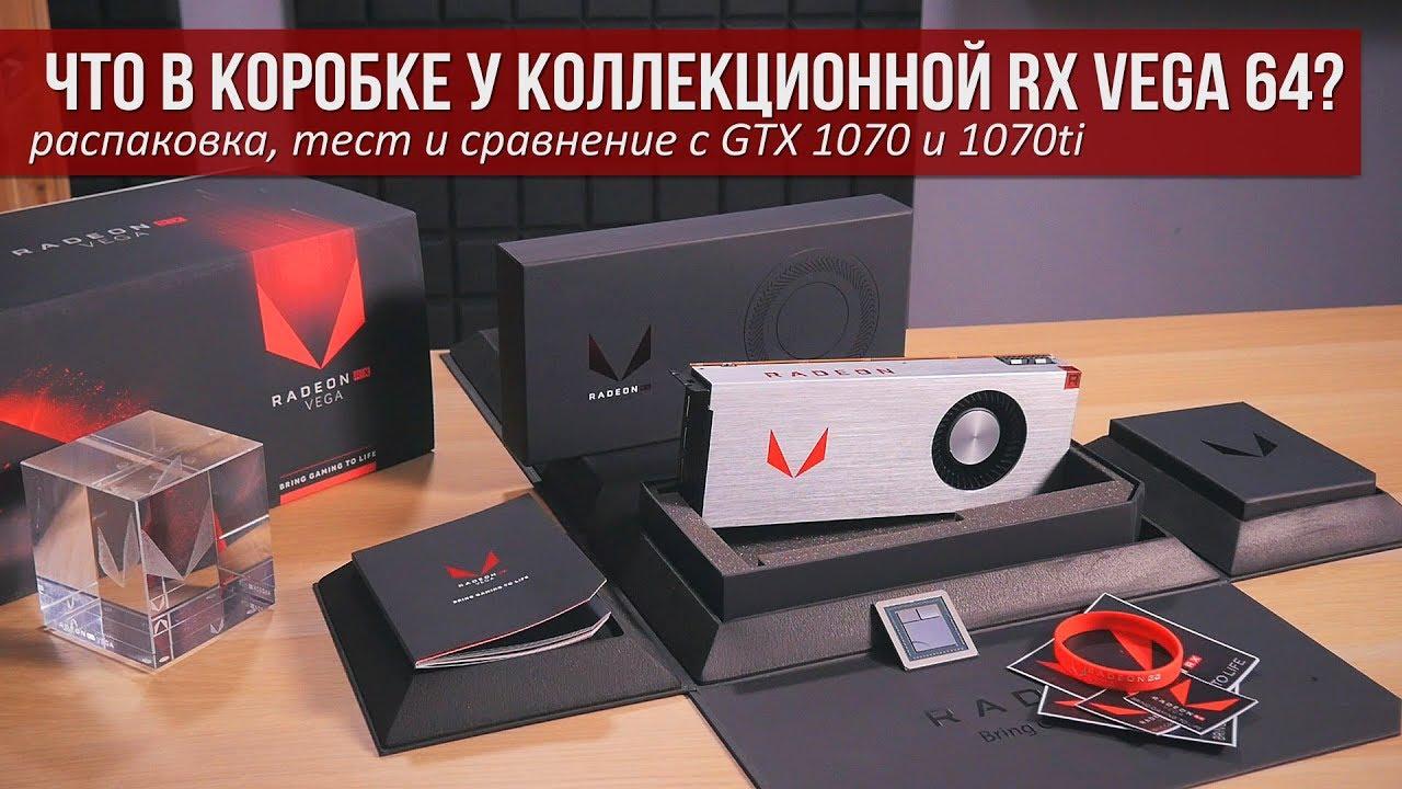 Распаковка, тест и сравнение RX Vega64 с GTX 1070 и GTX 1070ti