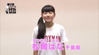ファミリー劇場「第2回AKB48グループドラフト会議」生中継30秒PR #38 松岡はな  / AKB48[公式]
