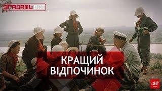 Туризм по-радянськи, Згадати Все