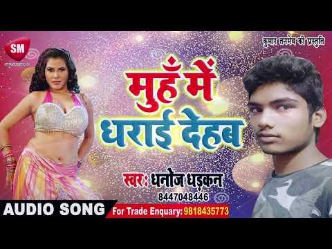 मुँह-में-धराई-देहब-|-2019-का-सबसे-बड़ा-गाना-|-dhanoj-dhadkan-|-new-bhojpuri-hit-song