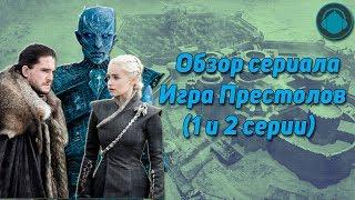 Обзор сериала Игра Престолов (1 и 2 серии)