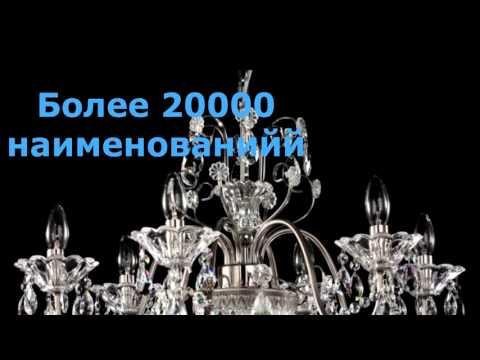 Люстры интеркласс Украина - YouTube