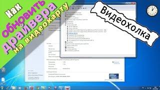 Как обновить драйвера на видеокарту в Windows 7
