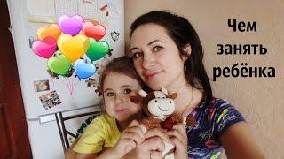 Чем занять ребёнка? Занятия и игры с ребёнком в 4 года