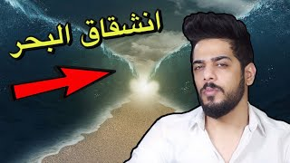 قصة النبي موسى من البداية الى النهاية