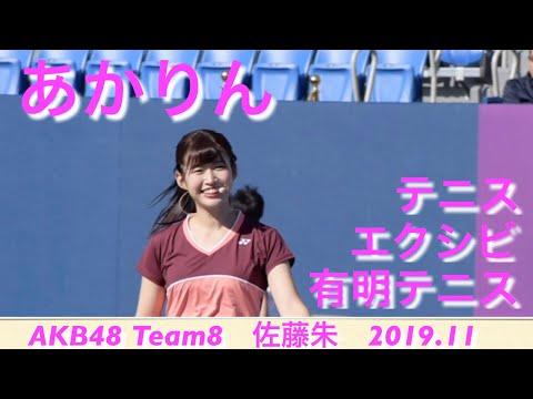 ~AKB48,チーム8~佐藤朱【全体カメラ】エキシビジョンマッチ・有明テニスの森 安藤証券オープン 東京 2019.11