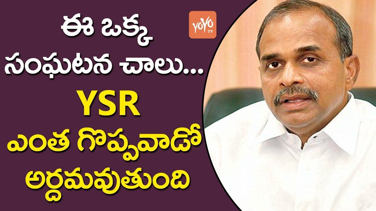గొప్పదనానికి నిదర్శనం   The Greatness of YS Rajasekhara Reddy   Parliament  Incident  YOYO TV Channel
