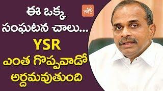 గొప్పదనానికి నిదర్శనం | The Greatness of YS Rajasekhara Reddy | Parliament Incident |YOYO TV Channel