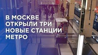 В Москве открыли три новые станции метро