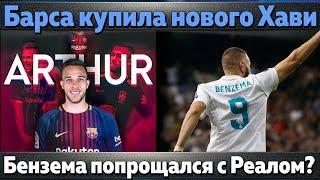 Барселона купила замену Хави, Бензема попрощался с Реалом? Левандовски передумал