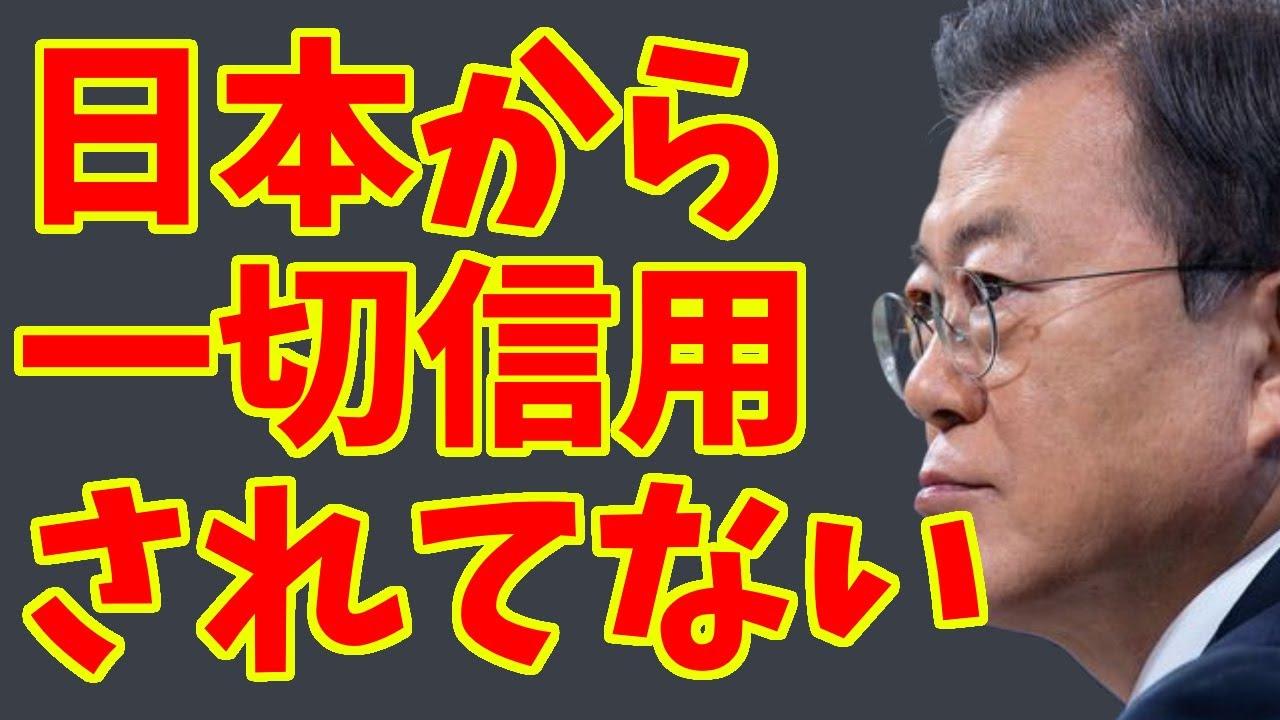 韓国大統領、日韓問題に言及するも日本外務省から信用なし【ゆっくり解説】