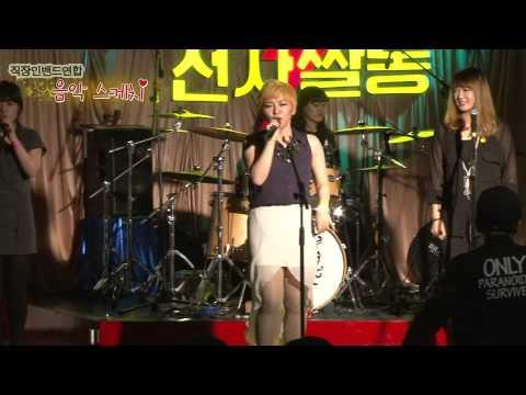 제6회 음악스케치 정기공연[미소흘린] Hilary duff - Party up mp3