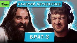 РЕЖИССЕР ВАЛЕРИЙ ПЕРЕВЕРЗЕВ | БРАТ-3