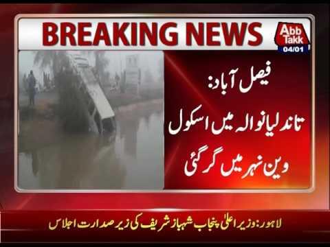 Faisalabad:  School van falls into canal in Tandlianwala