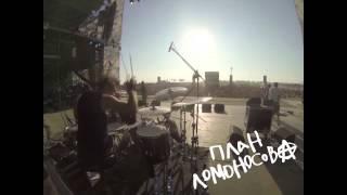 План Ломоносова - Урок игры на барабанах (часть 1)