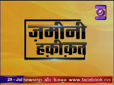 PM Mudra Yojna Dhar #GroundReportDDNews