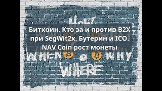 Майнинг дома. Биткоин. Кто за и против B2X при SegWit2x. Бутерин и стартапы. NAV Coin рост монеты