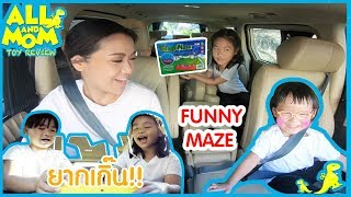 ALL AND MOM TOY REVIEW EP.74 : funny maze เกมส์เขาวงกตวุ่นวาย