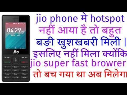jio phone new software नही आया है तो बहुत बङी खुशखबरी मिली है कि अब आयेगा jio browser भी साथ जल्दी