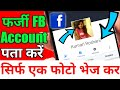 Farji Facebook Account पता करें सिर्फ एक फोटो भेज कर