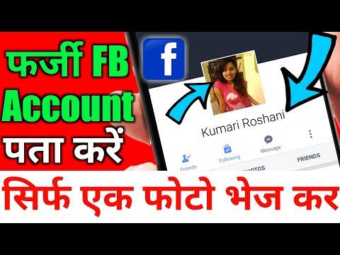 Farji Facebook Account पता करें सिर्फ एक फोटो भेज कर thumbnail