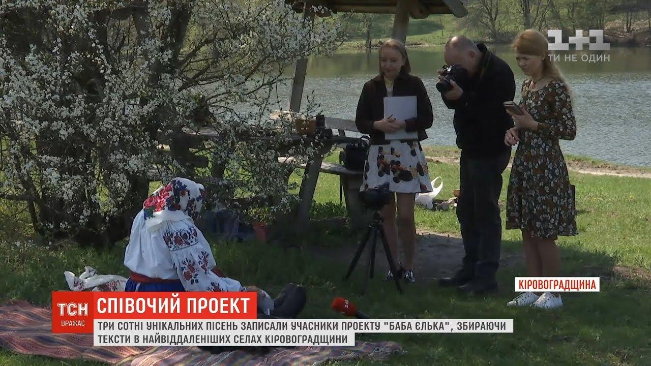 Американець та три українки в пошуках автентичного мистецтва їздять селами Кіровоградщини