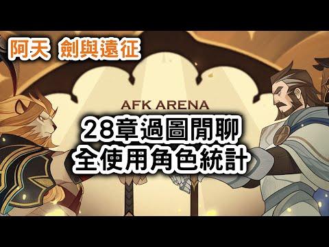 28-60 過關記錄 以及統計 28 章所有使用角色次數(Lv309) Afk Arena
