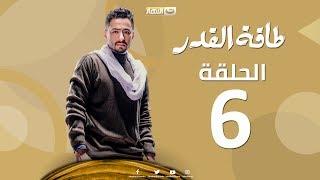 Episode 06 - Taqet Al Qadr Series | الحلقة السادسة - مسلسل طاقة القدر