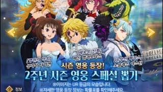 일곱개의 대죄 출시 2주년 기념 시즌 영웅 스페셜 다이아 뽑기 영상