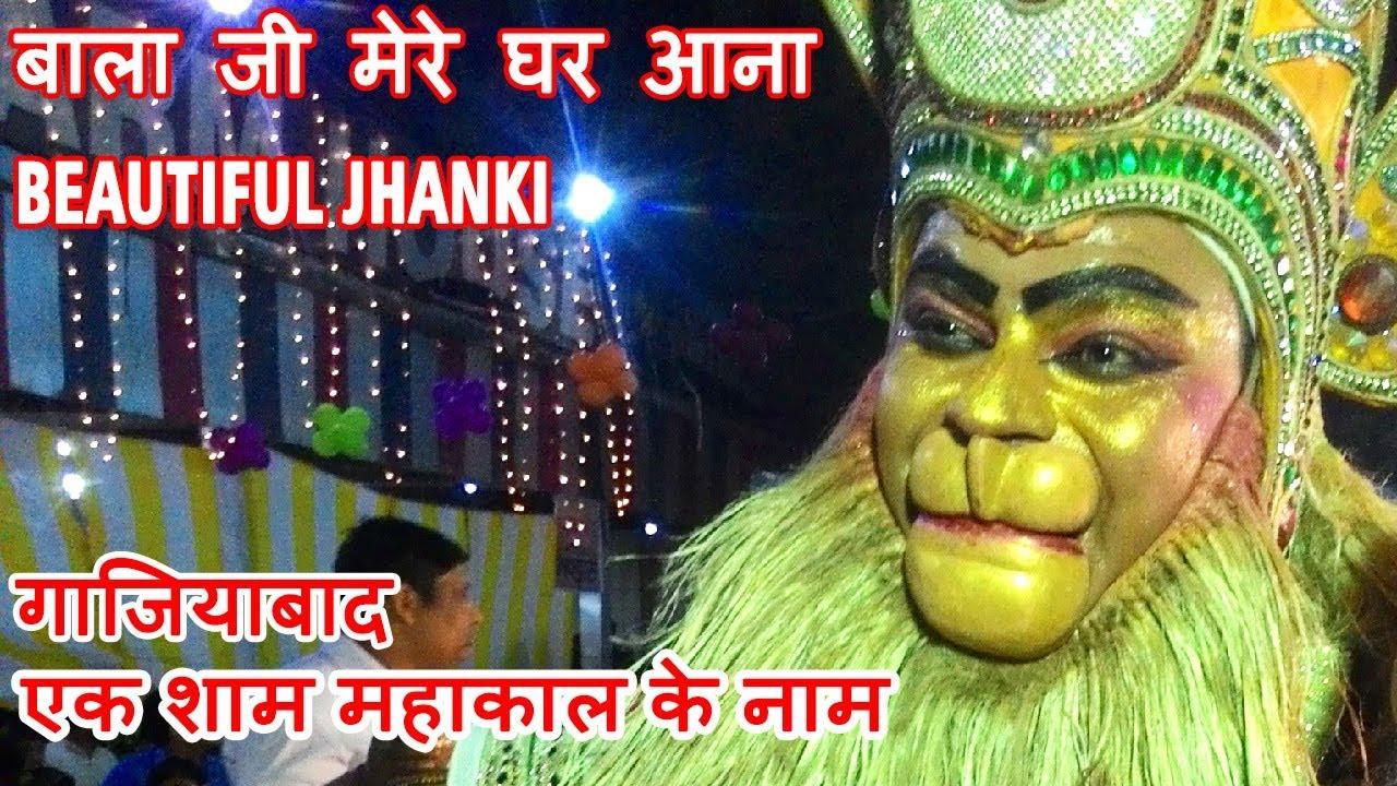 ram bhakt hanuman balaji mere ghar aana song
